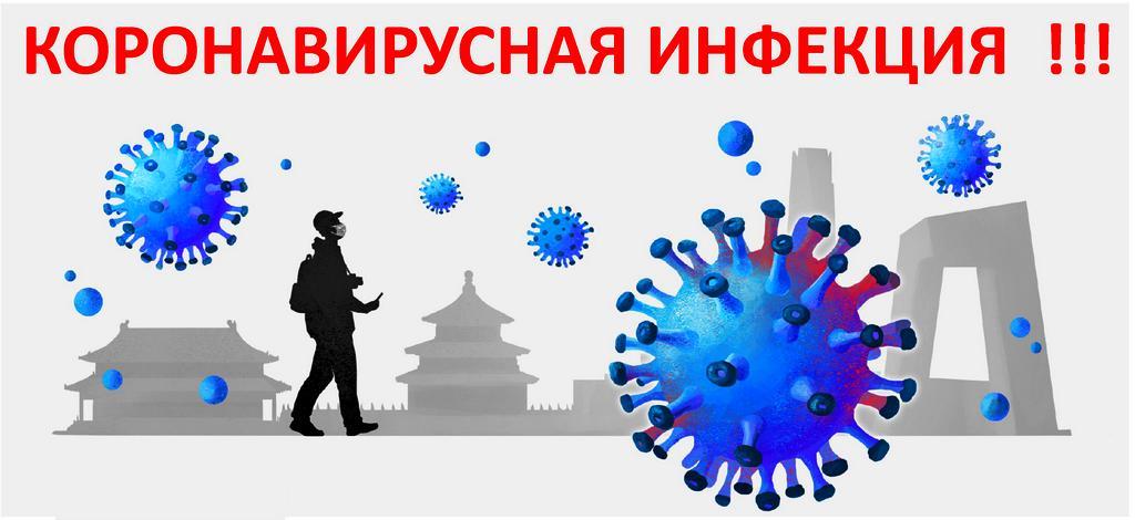 Горячая линия по коронавирусной инфекции