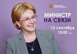 Министр на связи