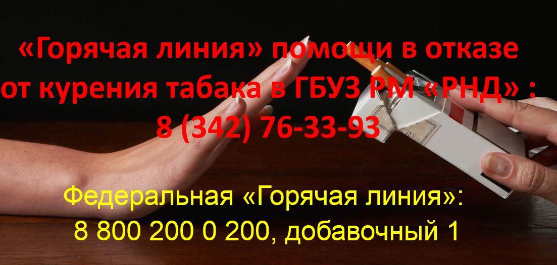 Горячая линия по отказу от курения